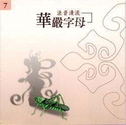 佛光山梵呗团《法音清流系列》[22CD][MP3·APE][百度云] - 如意宝珠 - 如意宝珠